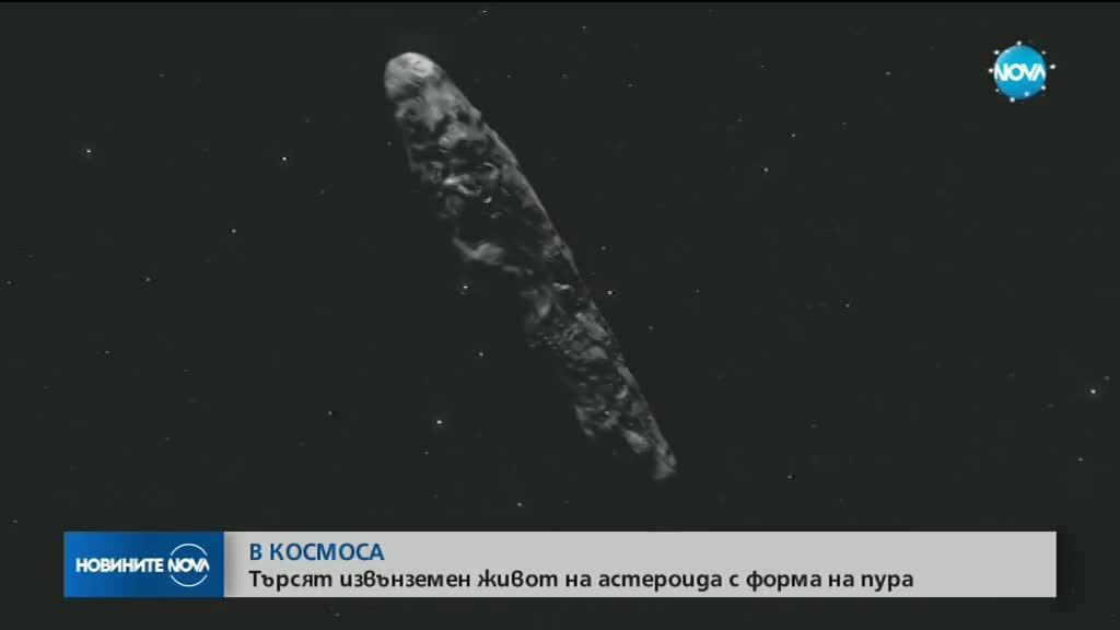 В КОСМОСА: Търсят извънземен живот на астероида с форма на пура