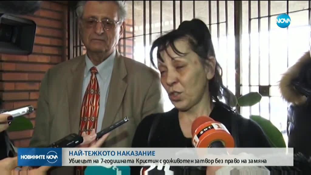 Доживотен затвор без право на замяна за убиеца от Сотиря