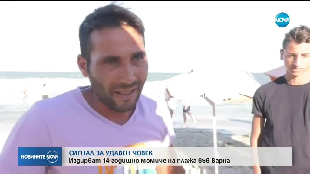 Търсят 14-годишно момиче в морето край Варна