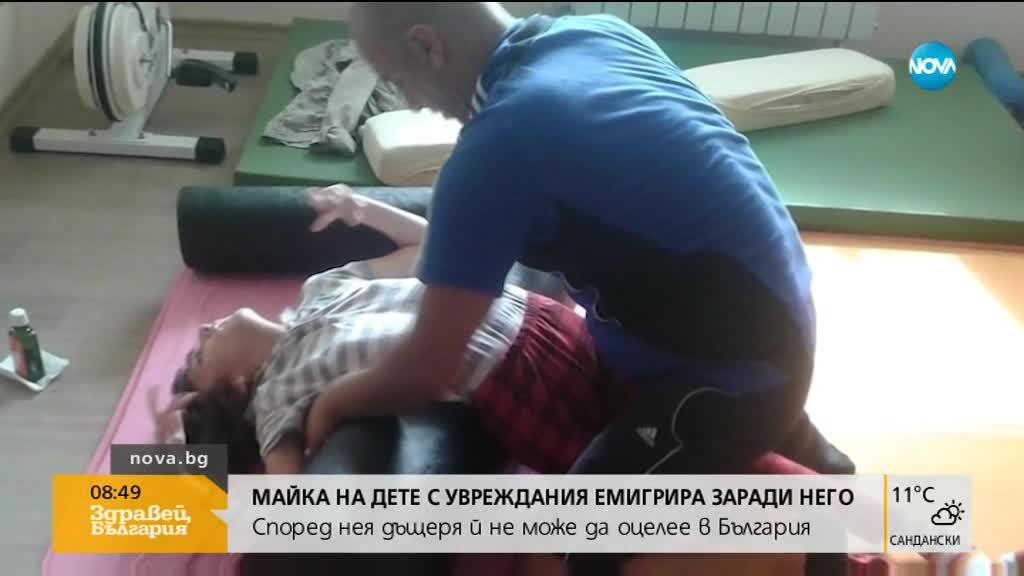 Майка на дете с увреждания емигрира заради него