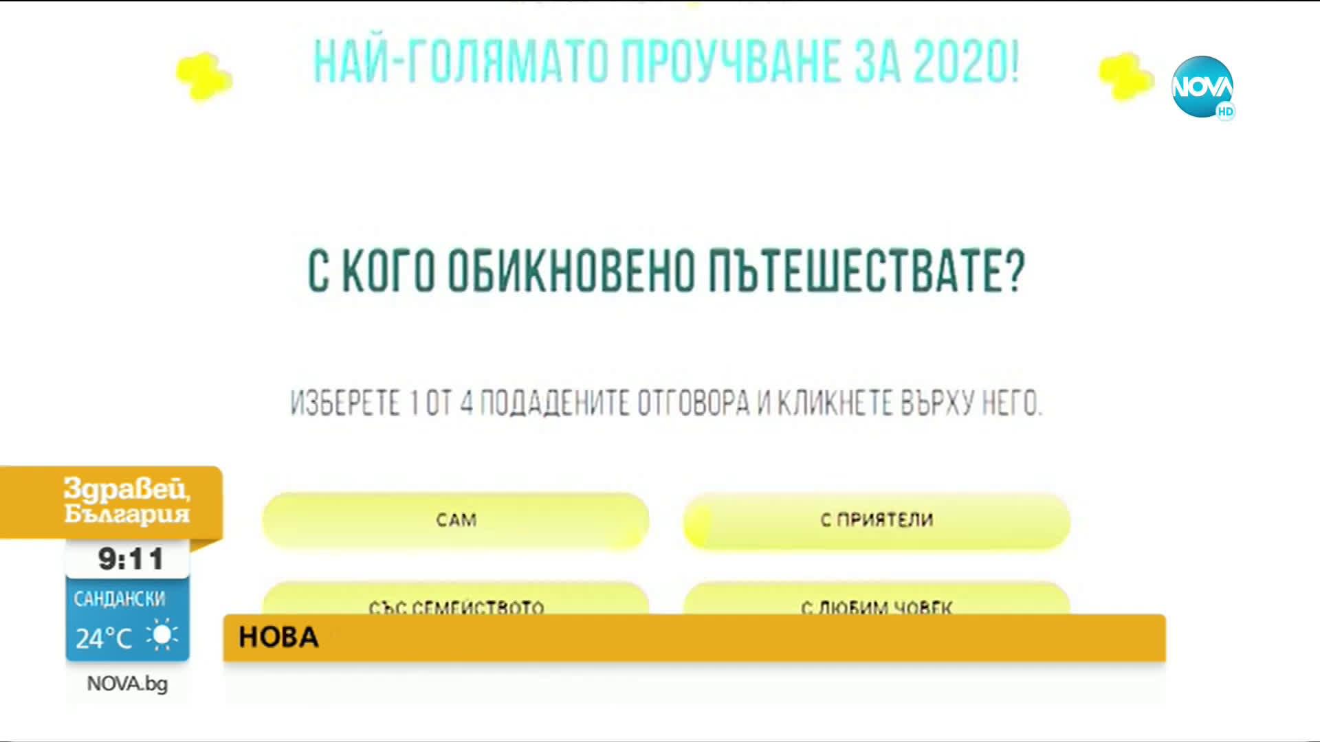 """""""НА ТВОЯ СТРАНА"""": Нова измама в интернет"""