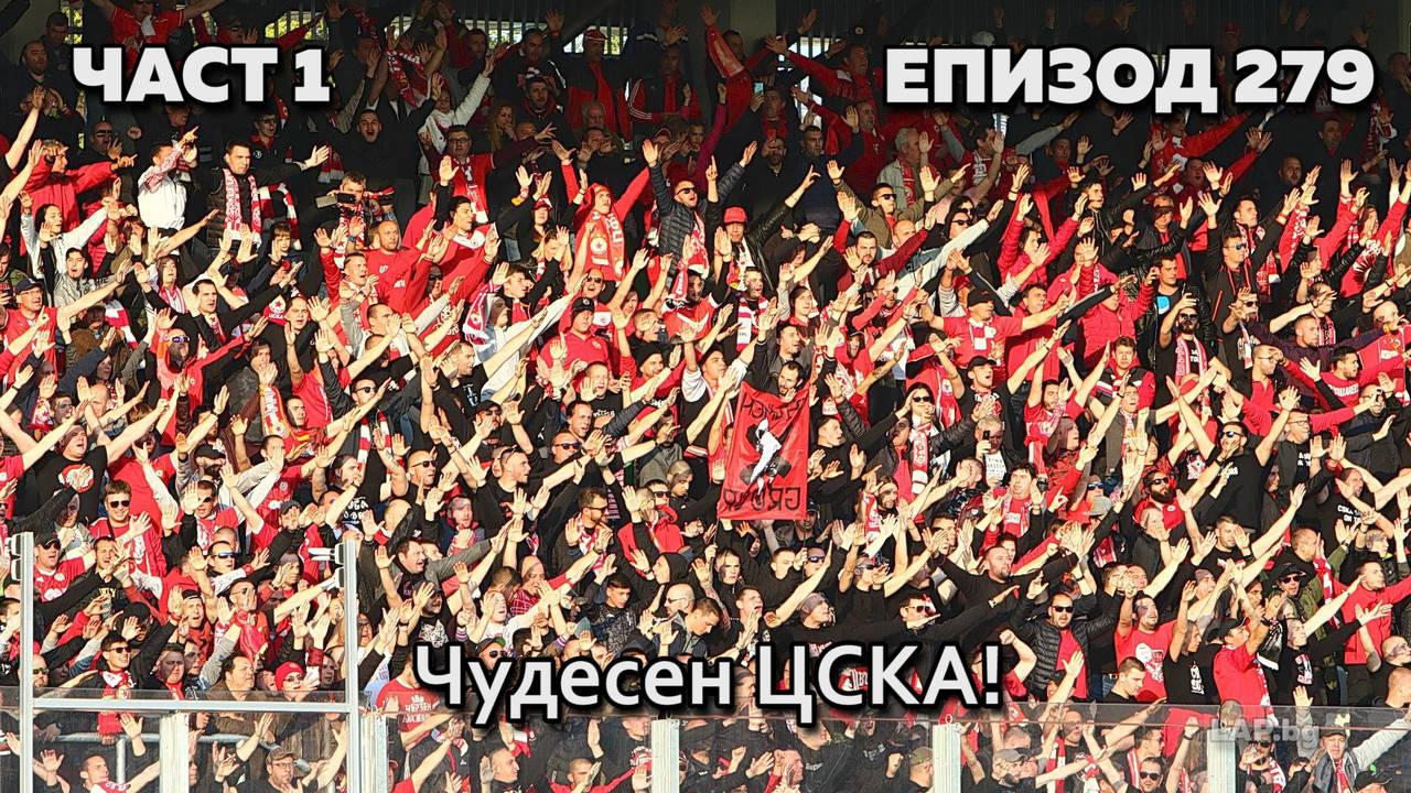 Чудесен ЦСКА!