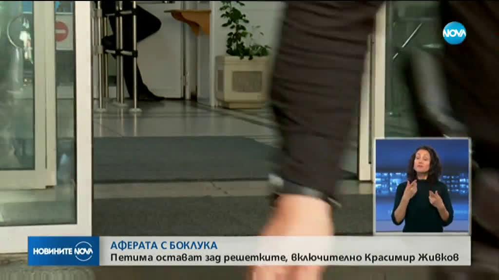 АФЕРАТА С БОКЛУКА: Петима остават зад решетките, включително Красимир Живков