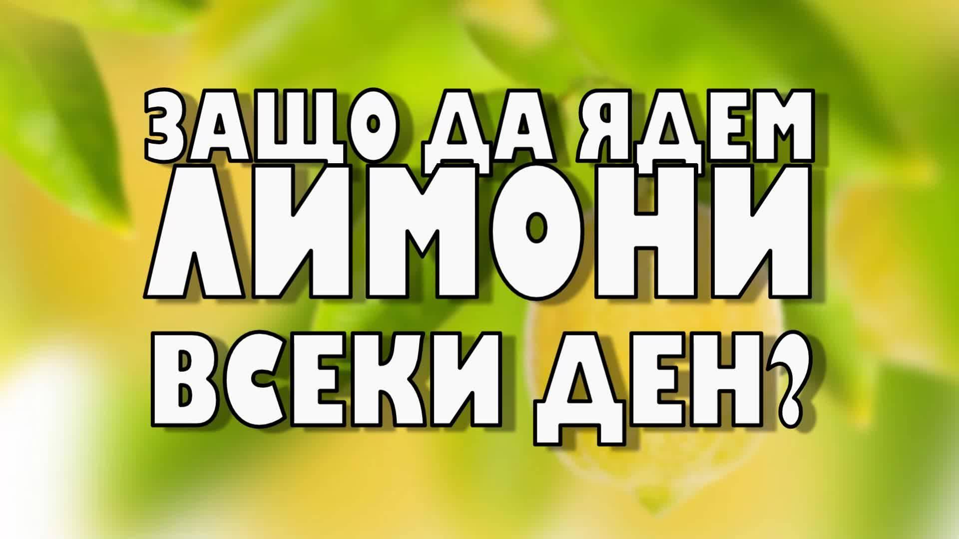 Защо да ядем лимони всеки ден?