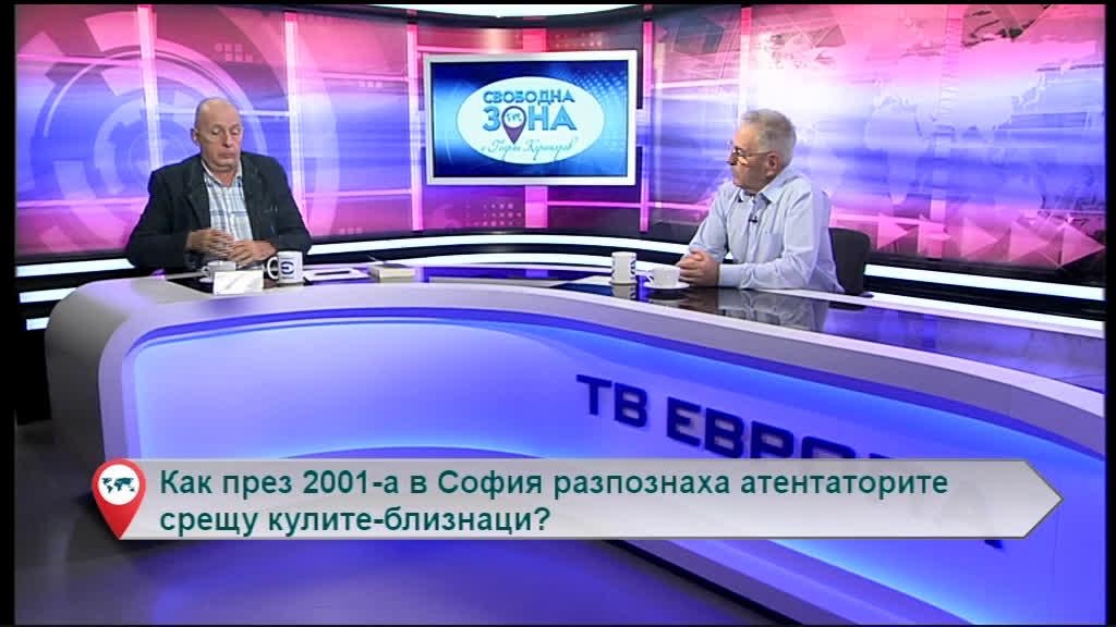 Как през 2001-а в София разпознаха атентаторите срещу кулите-близнаци?