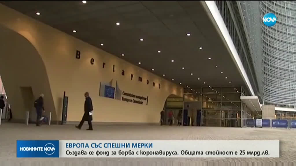 Eвропа създава фонд за борба с коронавируса