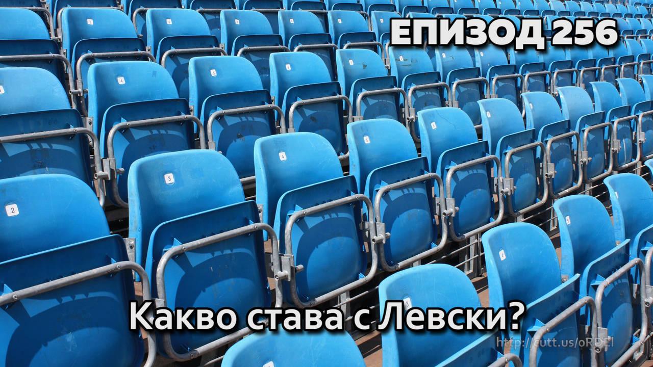 Какво става с Левски?
