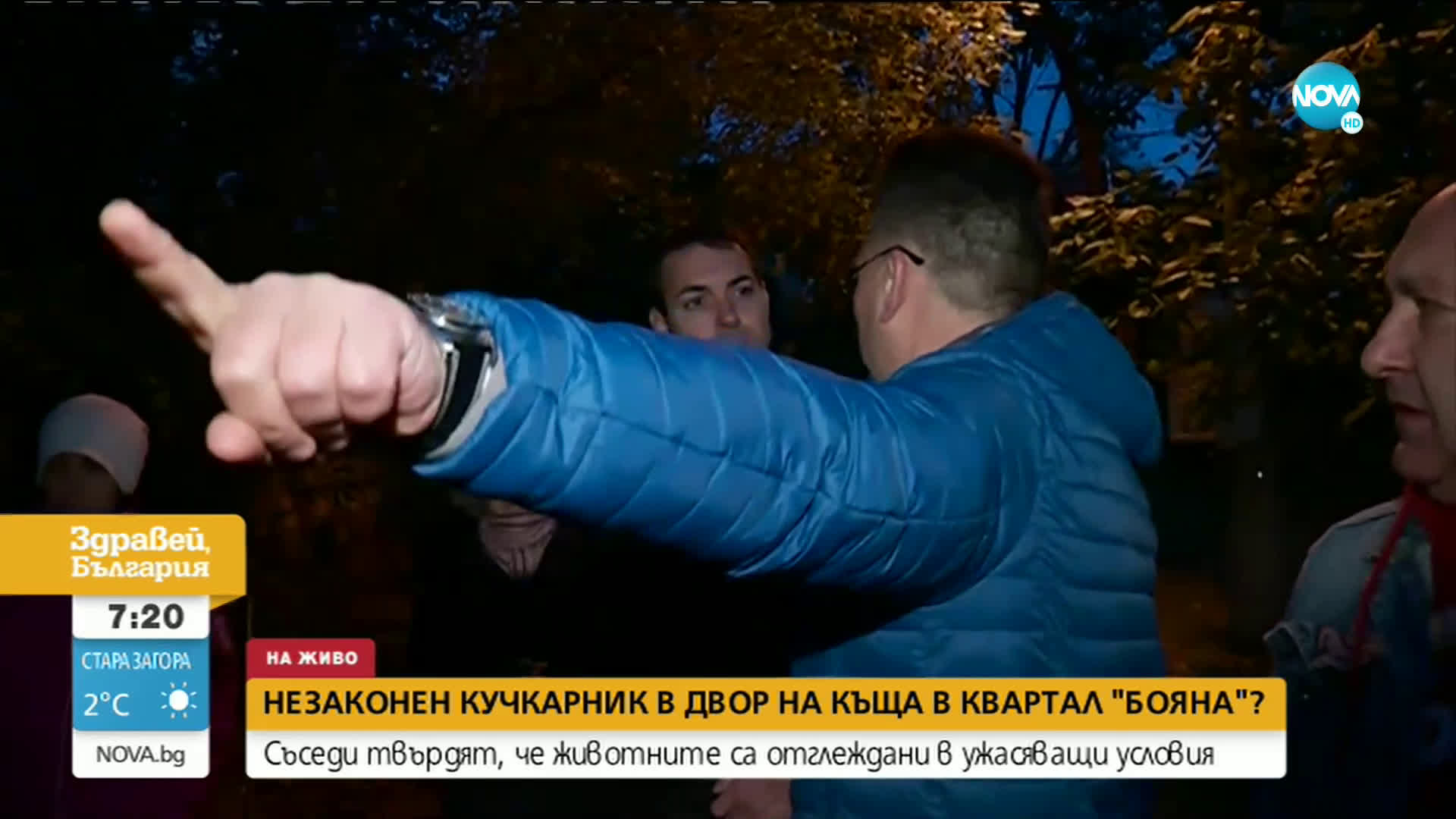 Граждани се оплакват от кучкарник в двор на къща в столичен квартал