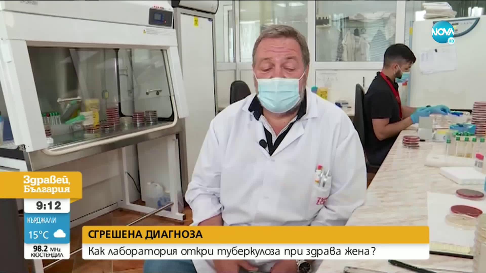 СГРЕШЕНА ДИАГНОЗА: Лаборатория откри туберкулоза при здрава жена