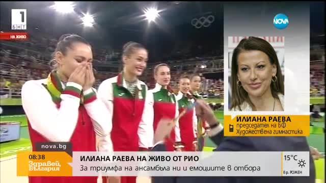 Раева: Горда съм, че отборът завършва кариерата си с олимпийски медал