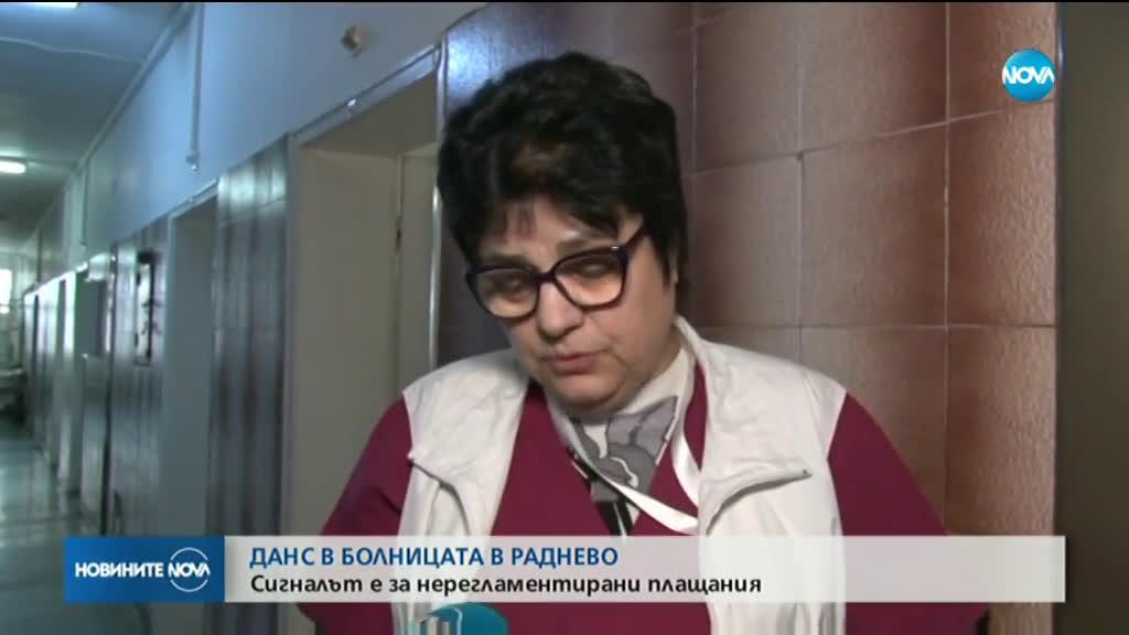 ДАНС влезе в болницата в Раднево