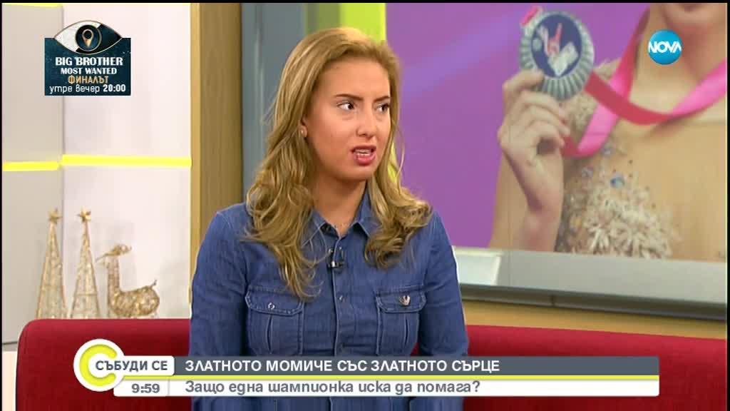 ДА ИМАШ ЗЛАТНО СЪРЦЕ: Защо Катрин Тасева иска да помага?