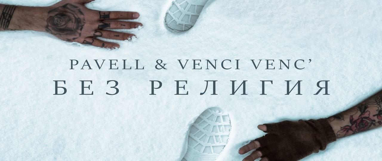 Pavell & Venci Venc\' - Без религия / Bez religiya (Official Video)