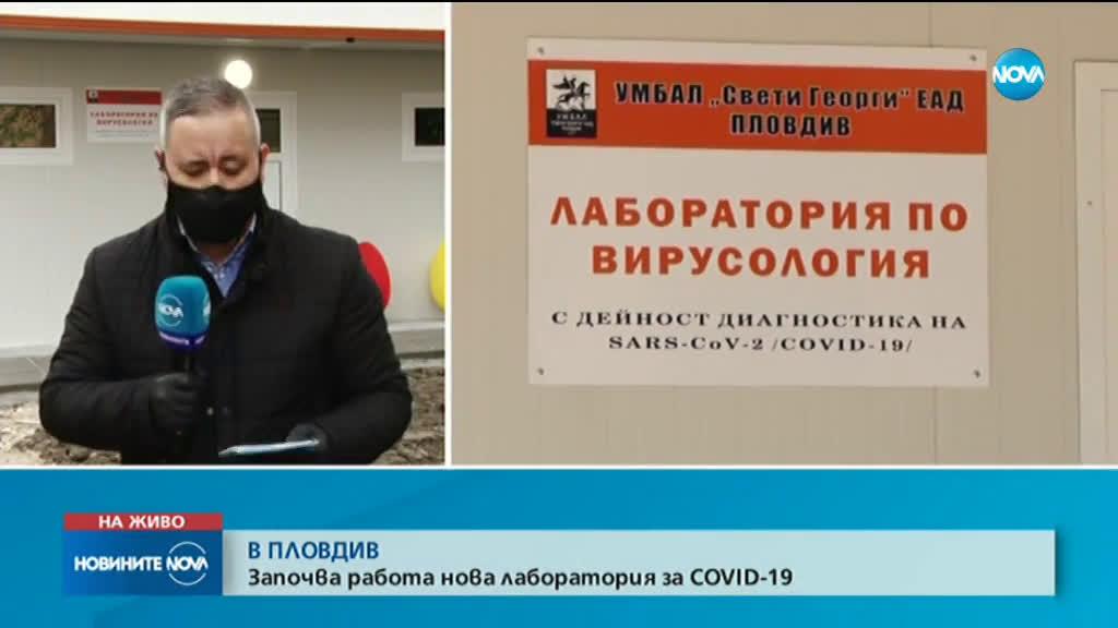 Ген. Мутафчийски откри лабораторията в Пловдив