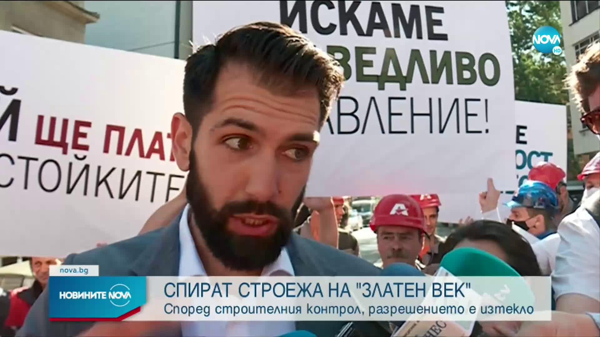 """ОКОНЧАТЕЛНО: ДНСК спира строителството на """"Златен век"""""""