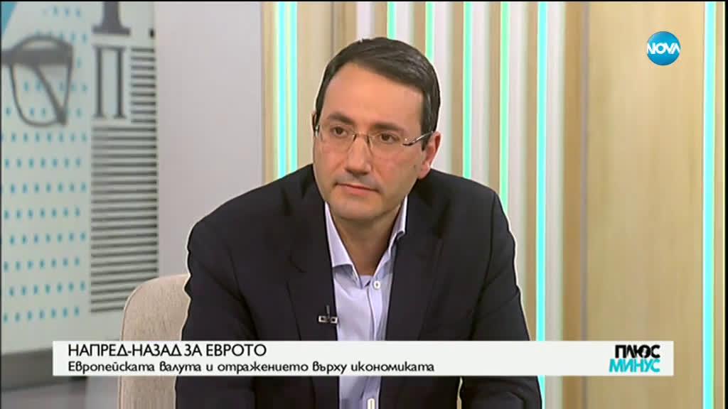 Финансист: България извън еврозоната означава България извън ЕС