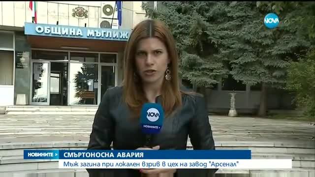 """Мъж загина при локален взрив в цех на завод """"Арсенал"""""""