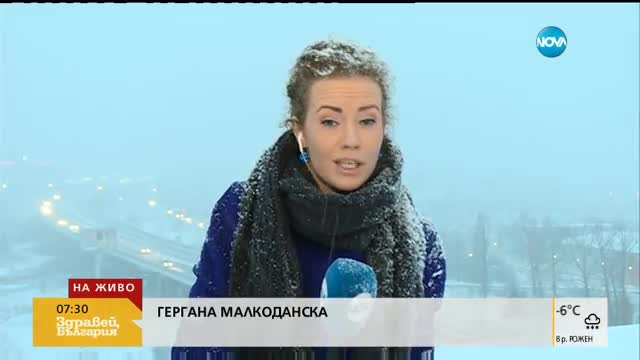 Студ и сняг - докога?