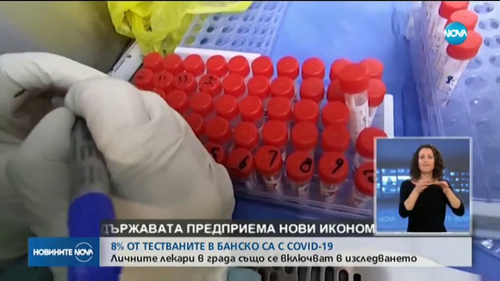 Нови 136 души бяха изследвани днес в Банско
