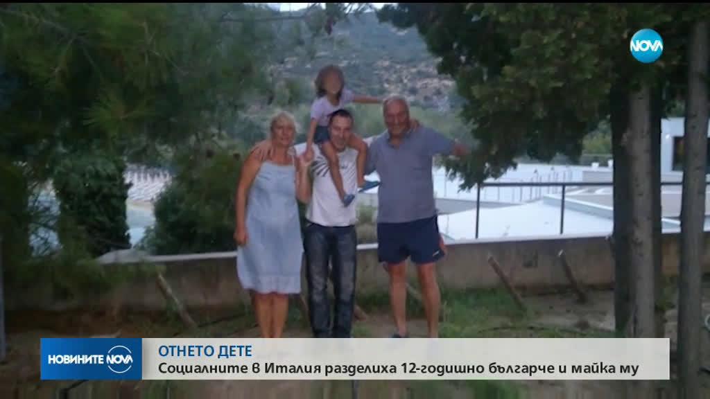 Заради лоши условия на живот: Българче отнето от майка му в Италия