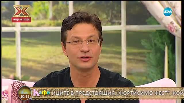 """Гост в """"На кафе"""" е диригентът Максим Екшенази"""