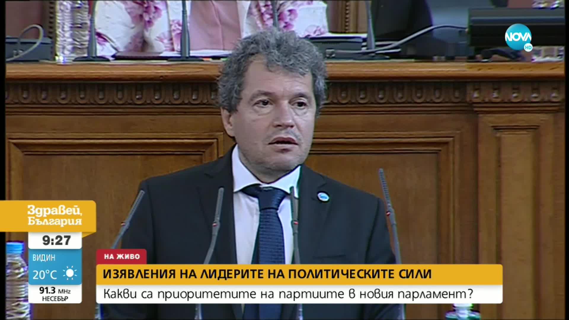 Тошко Йорданов: Този парламент е по-близо до това, което желаят българите