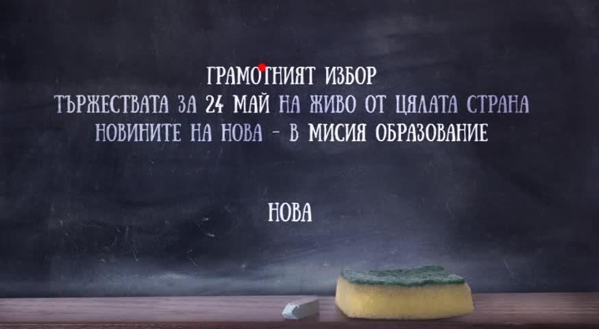 """Новините на NOVA в """"Мисия Образование"""" на живо от празненствата на 24 май"""