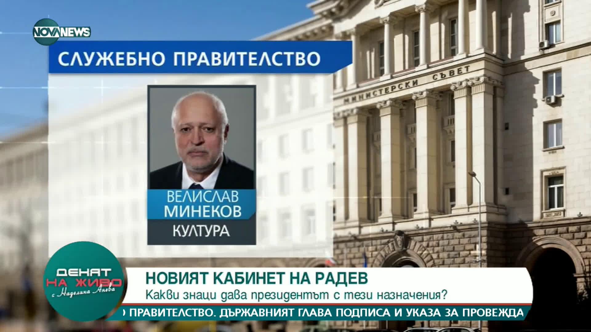 Георги Харизанов: Президентът Радев даде ясен знак кой назначава и управлява