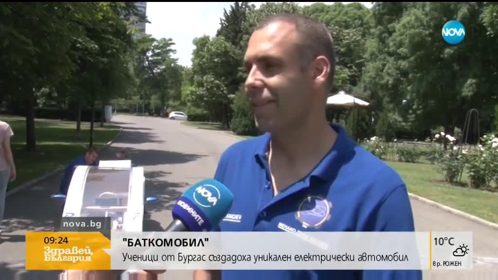 Ученици от Бургас създадоха уникален електрически автомобил