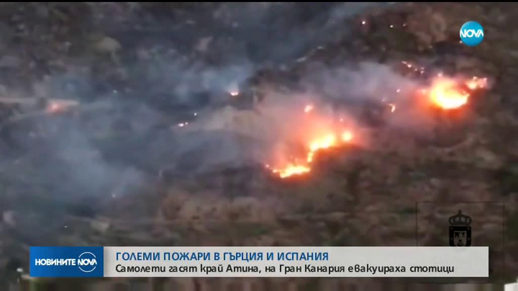 Евакуация на Канарските острови заради огромен пожар (ВИДЕО+СНИМКИ)
