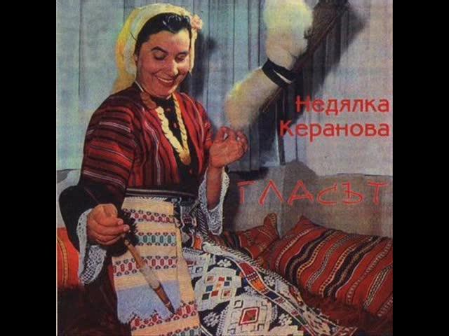 Недялка Керанова - Хранила мама гледала