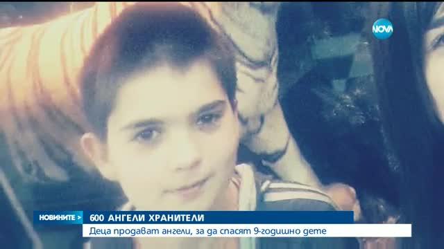 Деца продават ангели, за да спасят 9-годишно дете