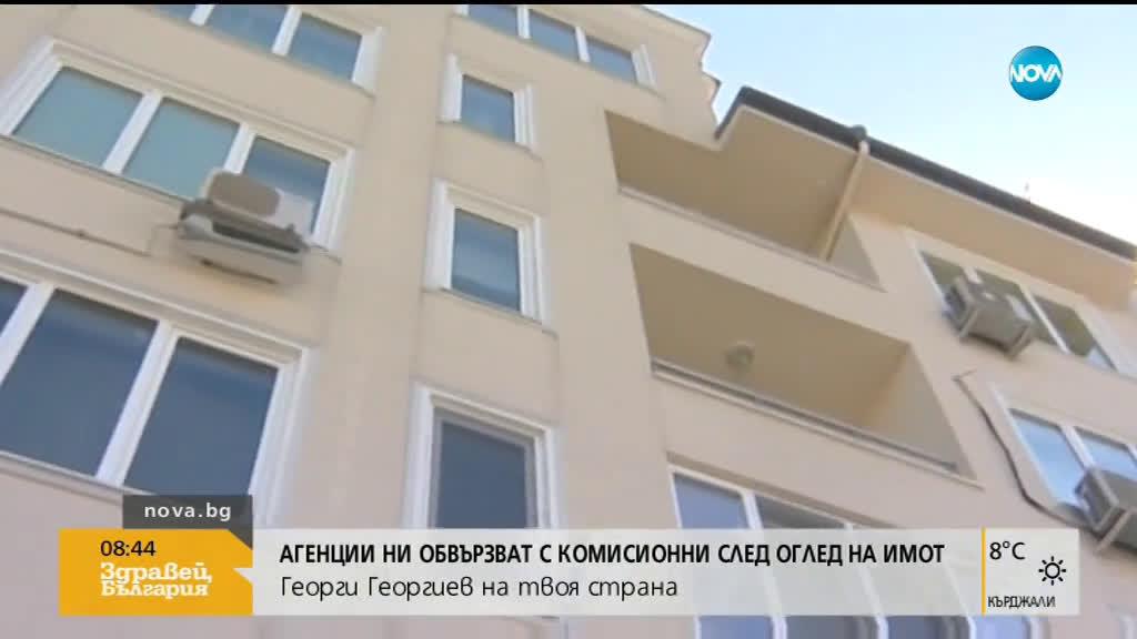 Агенции за недвижими имоти подвеждат клиенти с нерегламентирани такси