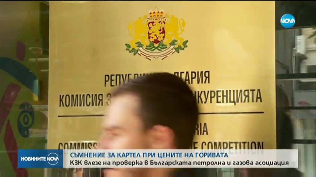 КЗК влезе в Българската петролна и газова асоциация