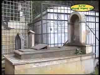 Етиопска Православна Песен