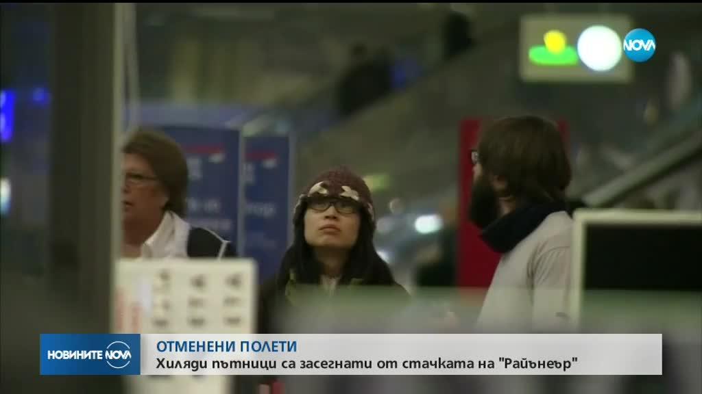 """ЗАРАДИ СТАЧКА: """"Райънеър"""" отменя полети от и до София"""