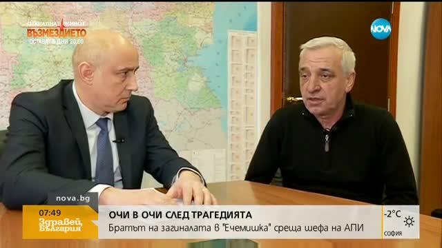 """Братът на загиналата в """"Ечемишка"""" среща шефа на АПИ"""