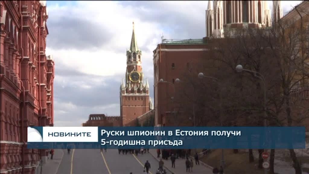 Съд в Естония издаде 5-годишна присъда на руски гражданин, обвинен в шпионаж