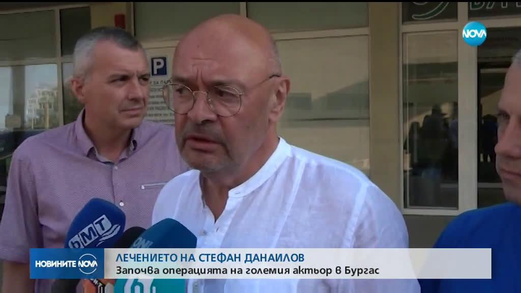 Оперираха Стефан Данаилов
