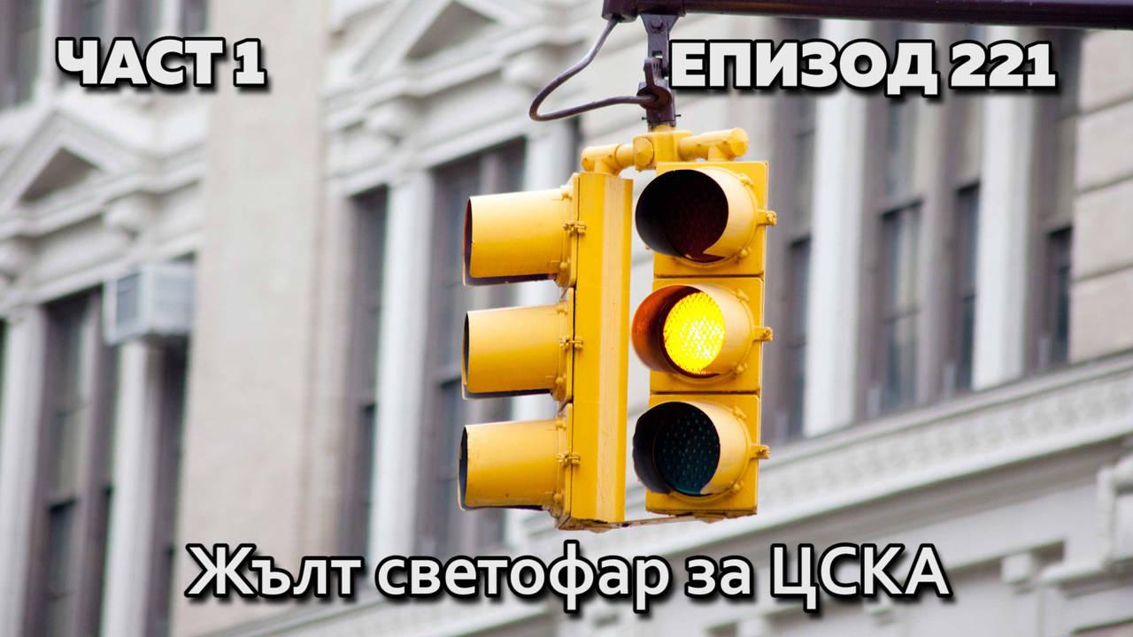 Жълт светофар за ЦСКА