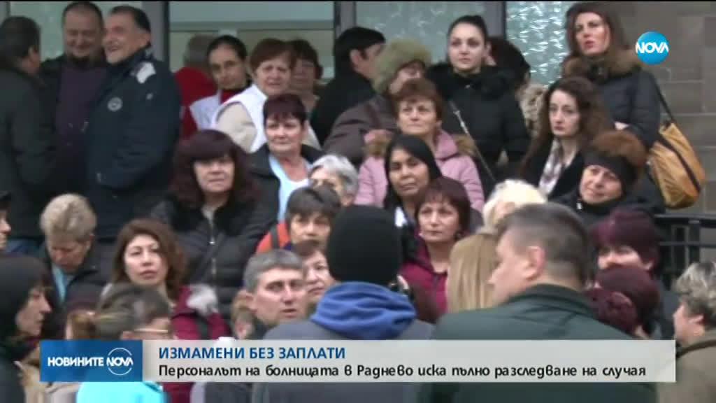 Имало ли е злоупотреба със средства в болницата в Раднево?