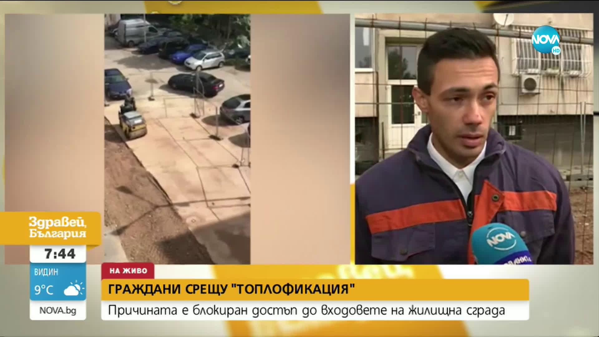 """Граждани срещу """"Топлофикация"""" заради блокиран достъп до входовете на жилища"""