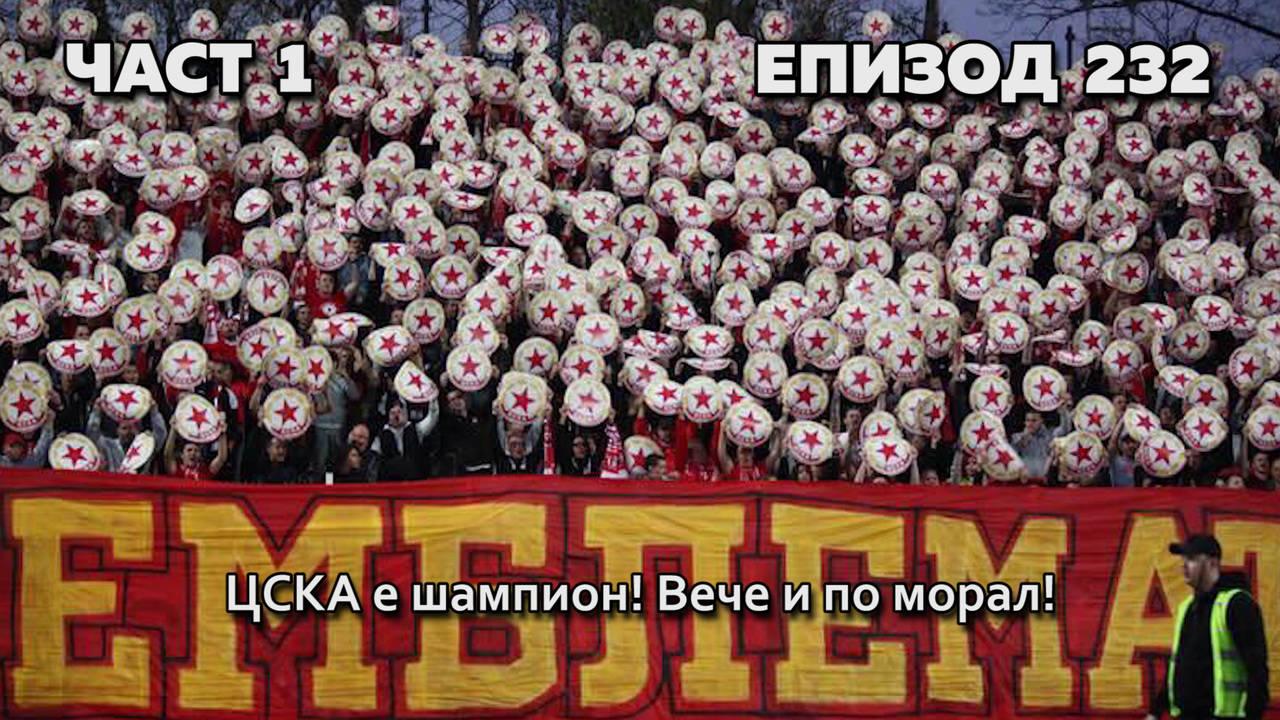 ЦСКА е шампион, вече и по морал!
