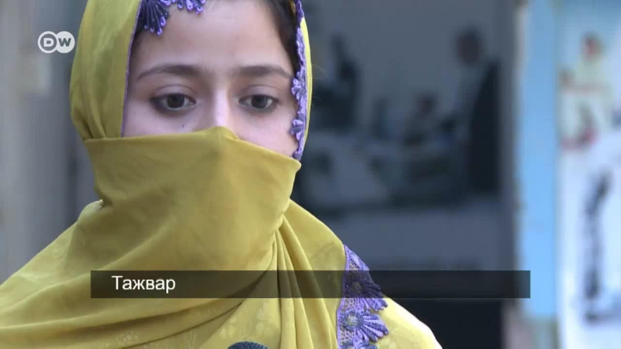 Да си жена в Пакистан