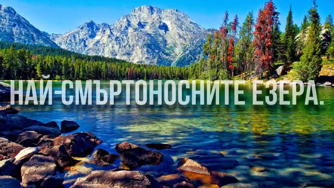 Най-смъртоносните езера