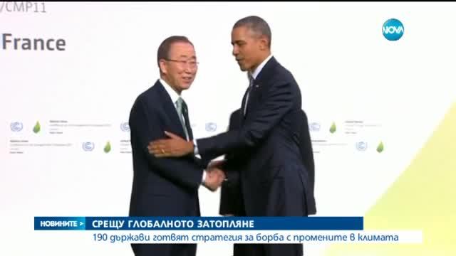 190 държави готвят стратегия за борба с промените в климата