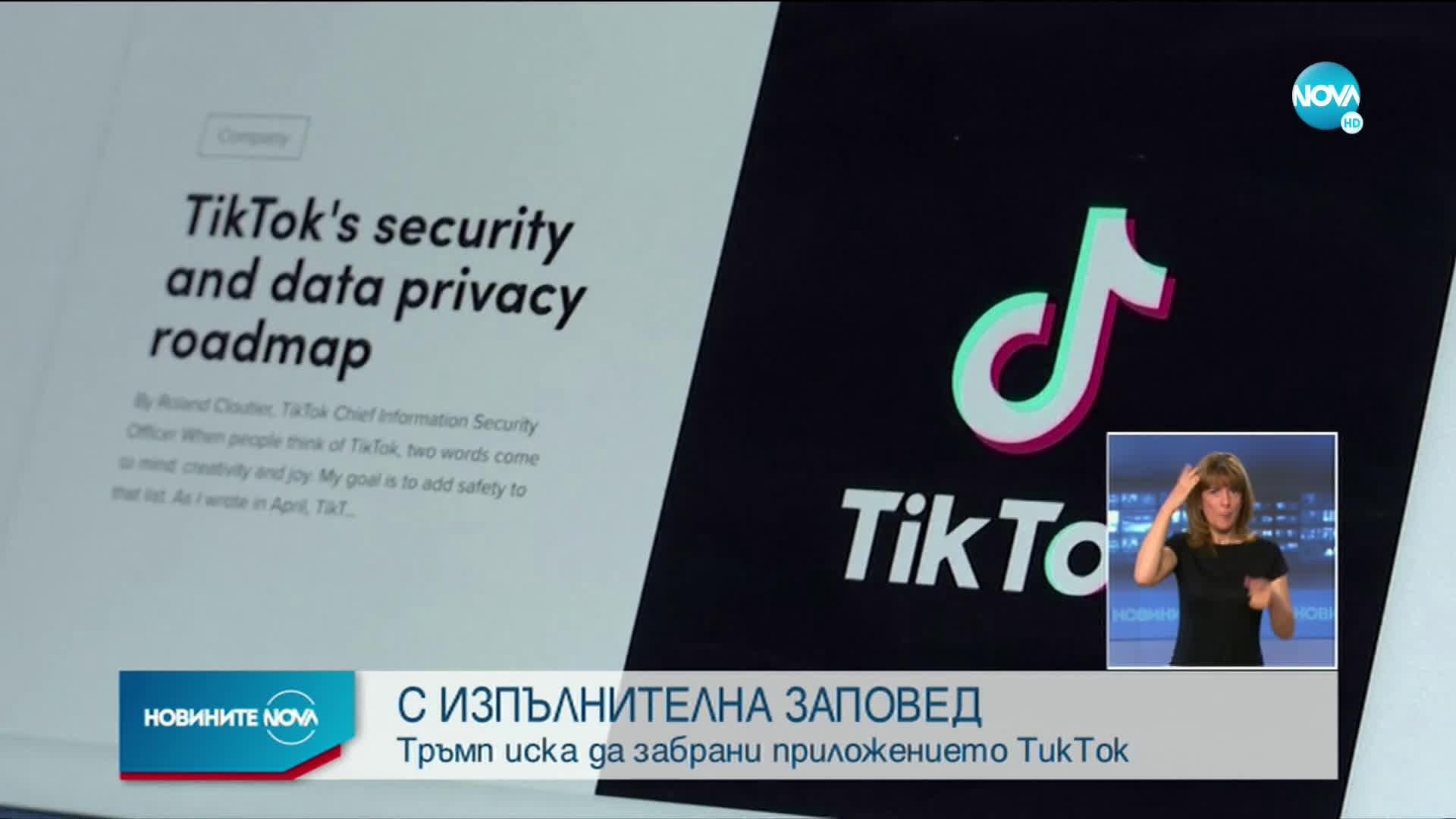 Тръмп иска да забрани приложението TikTok