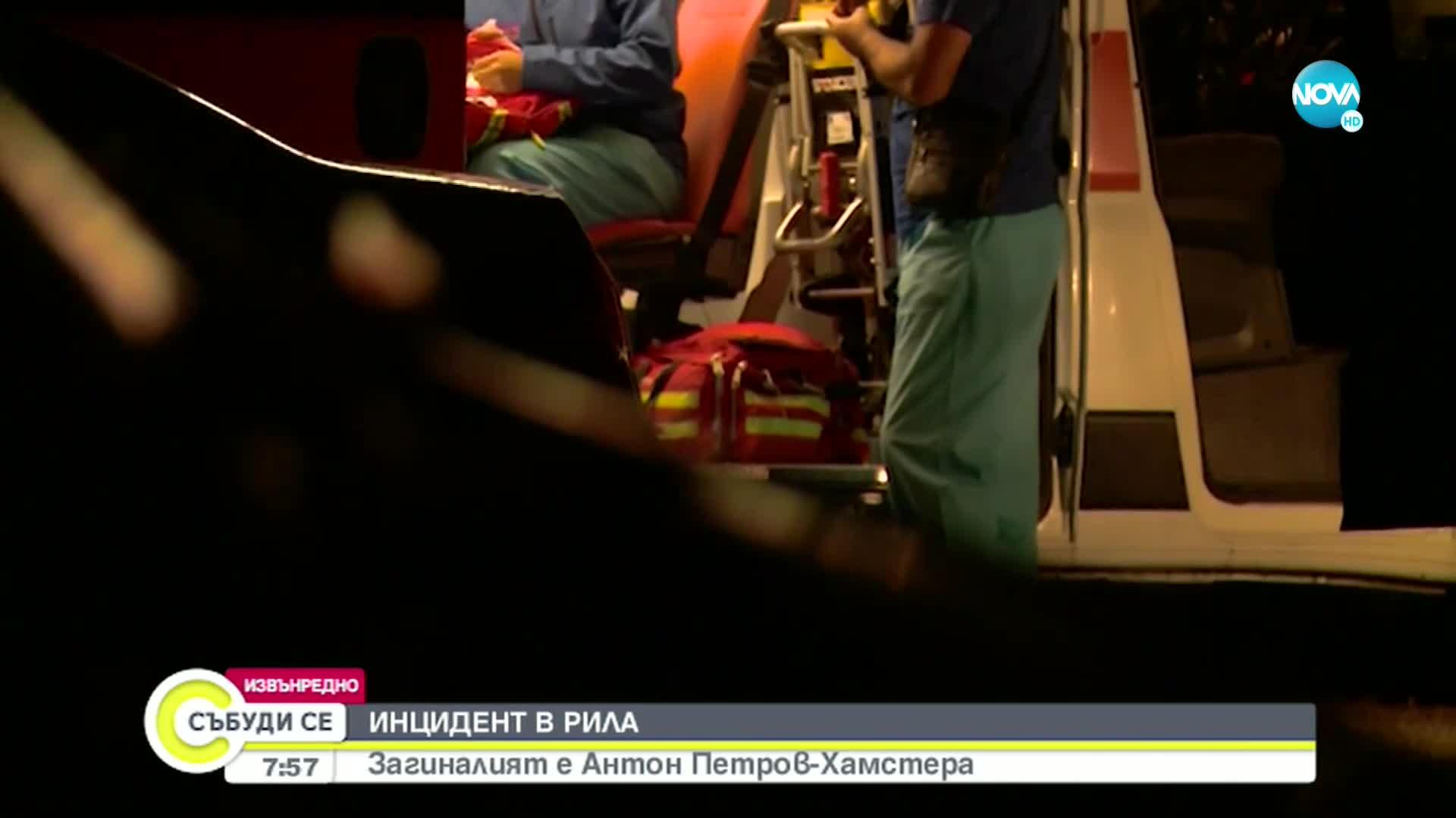 При тежък инцидент в Рила загина Антон Петров, по прякор Хамстера