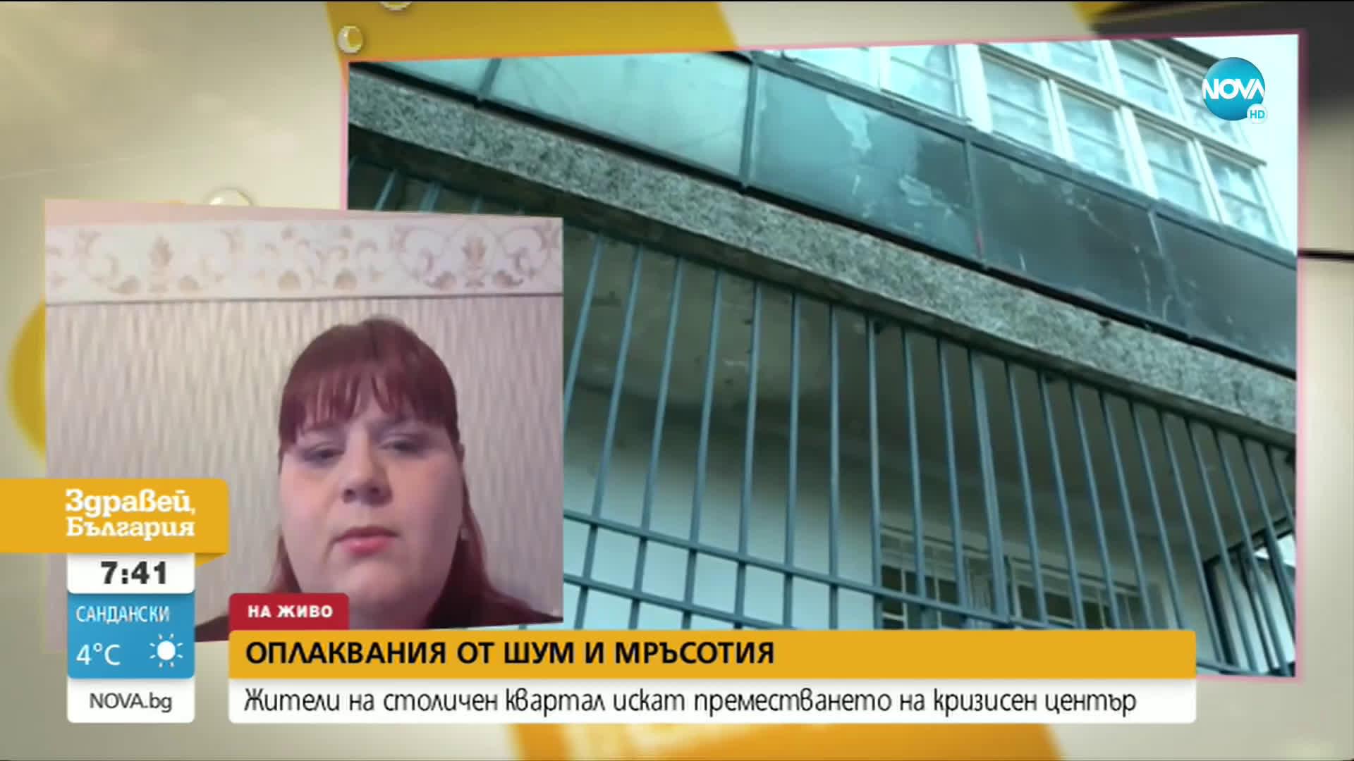 Хора се оплакаха от системен тормоз от обитатели на кризисен център