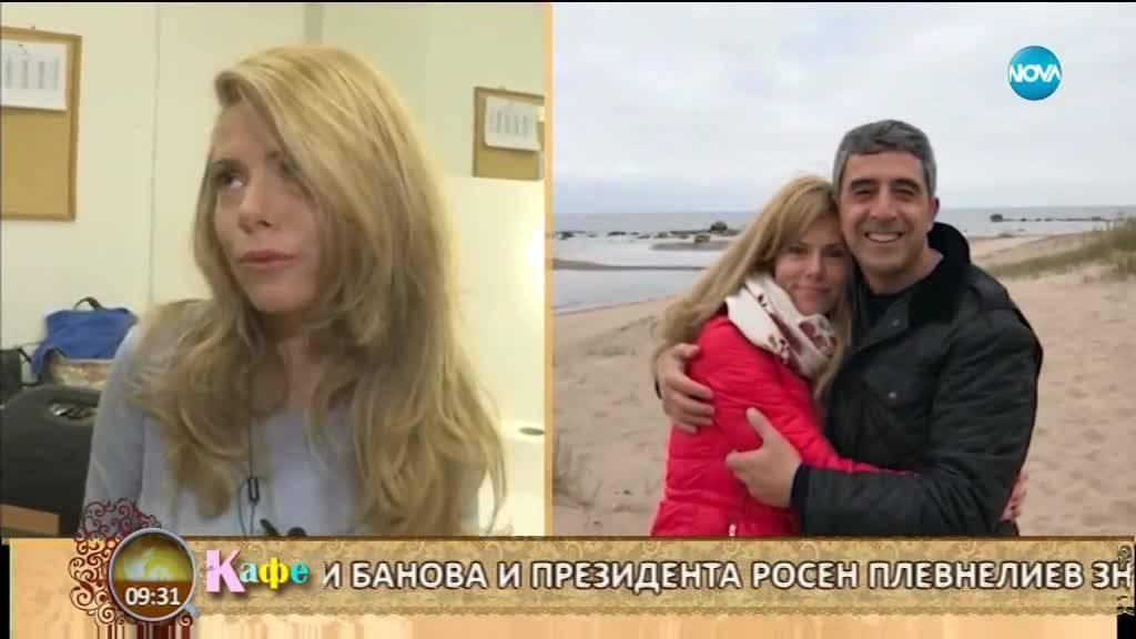 Деси Банова и Росен Плевнелиев се сгодиха